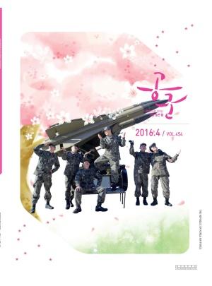 월간공군 2016년 4월호(제454호)