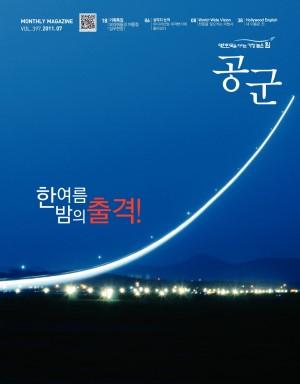 월간공군 2011년 7월호(제397호)