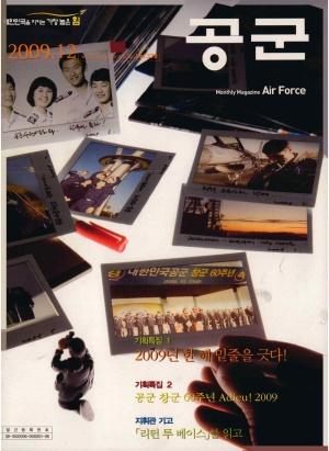월간공군 2009년 12월호(제378호)