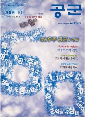 월간공군 2009년 10월호(제376호)