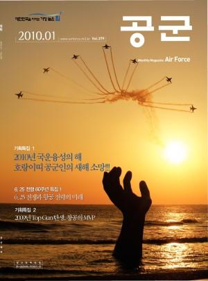 월간공군 2010년 1월호(제379호)