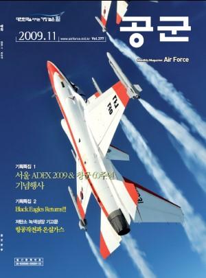 월간공군 2009년 11월호(제377호)