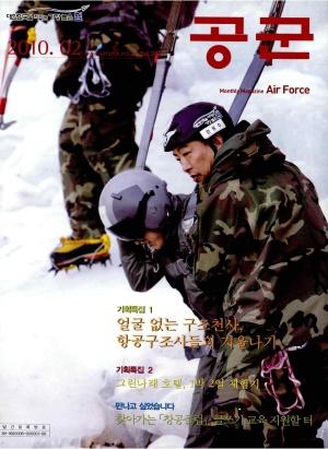 월간공군 2010년 2월호(제380호)