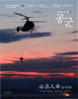 월간공군 2011년 8월호(제398호)
