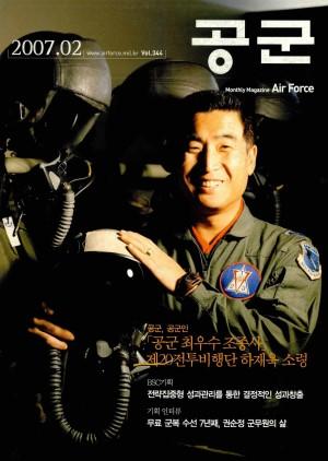 월간공군 2007년 2월호(제344호)