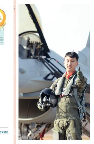 월간공군 2014년 1월호(제427호)
