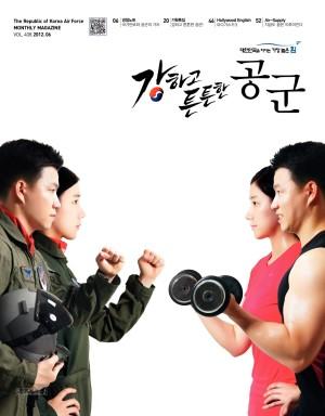 월간공군 2012년 6월호(제408호)