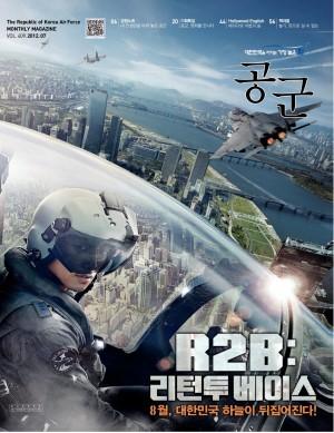 월간공군 2012년 7월호(409호)