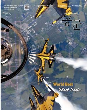 월간공군 2012년 8월호(제410호)