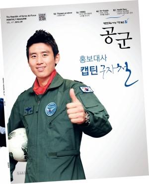월간공군 2012년 9월호(제411호)