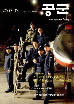 월간공군 2007년 3월호(제345호)