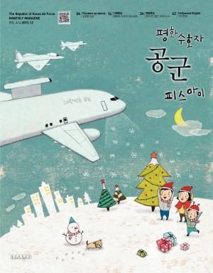 월간공군 2012년 12월호(제414호)