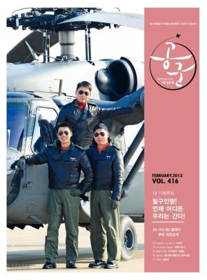 월간공군 2013년 2월호(제416호)