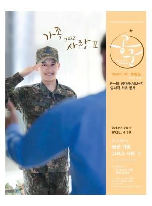 월간공군 2013년 5월호(제419호)