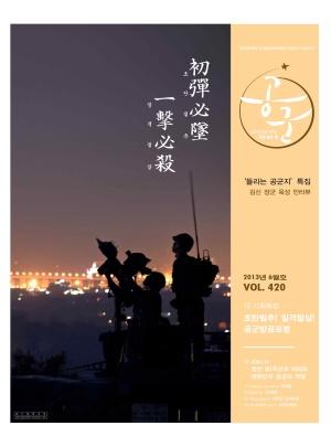 월간공군 2013년 6월호(제420호)