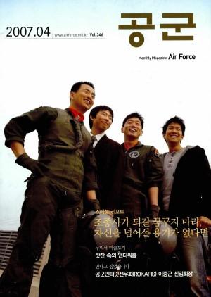월간공군 2007년 4월호(제346호)