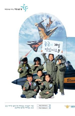 월간공군 2013년 11월호(제425호)