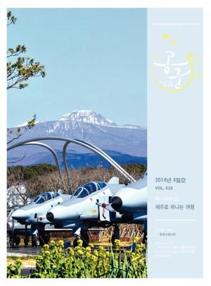 월간공군 2014년 4월호(제430호)