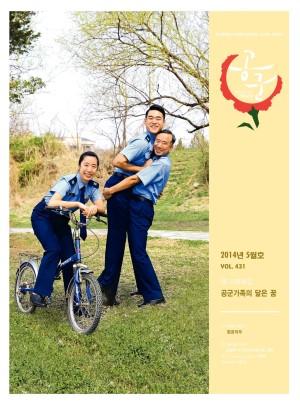 월간공군 2014년 5월호(제431호)