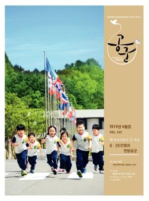 월간공군 2014년 6월호(제432호)