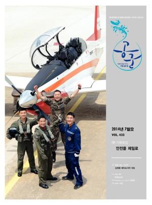 월간공군 2014년 7월호(제433호)