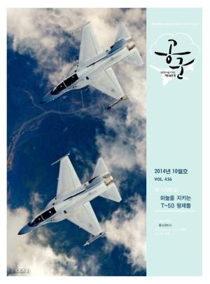 월간공군 2014년 10월호(제436호)