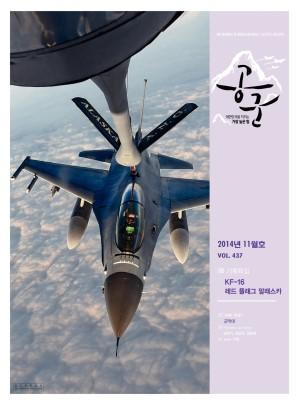 월간공군 2014년 11월호(제437호)