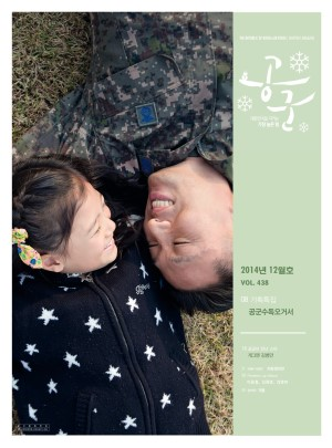 월간공군 2014년 12월호(제438호)