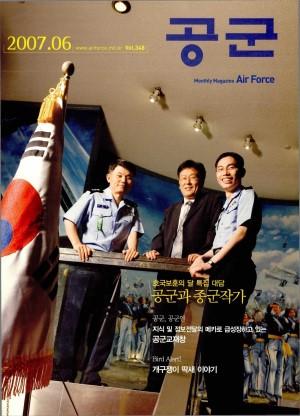 월간공군 2007년 6월호(제348호)