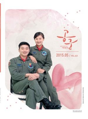 월간공군 2015년 5월호(제443호)