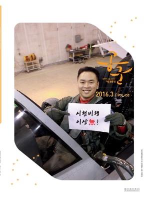 월간공군 2016년 3월호(제453호)