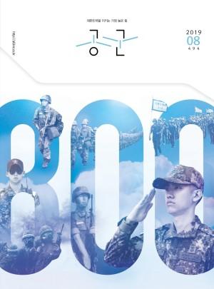 월간공군 2019년 8월호(제494호)