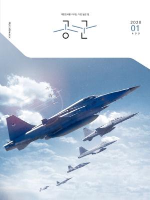 월간공군 2020년 1월호(제499호)