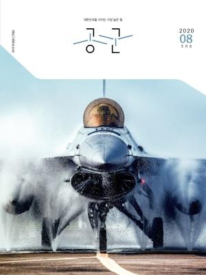 월간공군 2020년 8월호(506호)