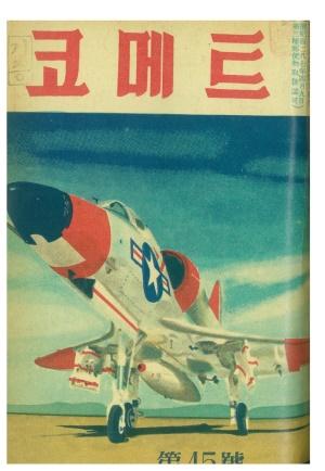 코메트 1960년 제45호