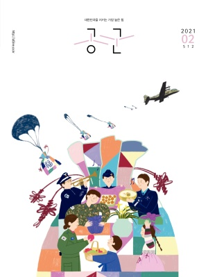 월간공군 2021년 2월호(512호)