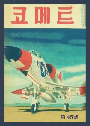 코메트 1960년 제45호 (재편집본)