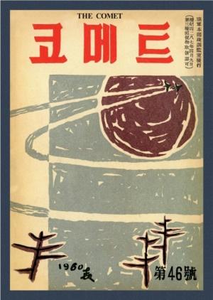 코메트 1960년 제46호 (재편집본)