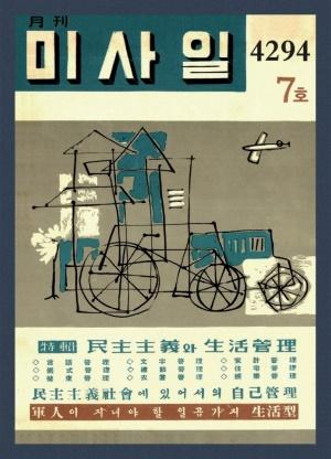 미사일 1961년 제7호 (재편집본)