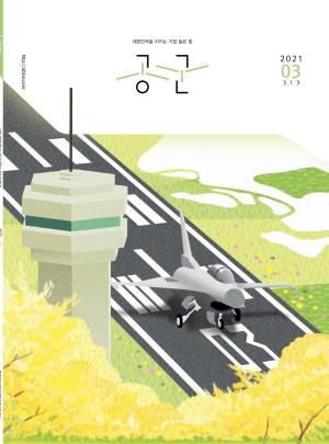 월간공군 2021년 3월호(513호)