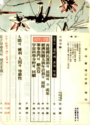 미사일 1962년 제20호 (재편집본)