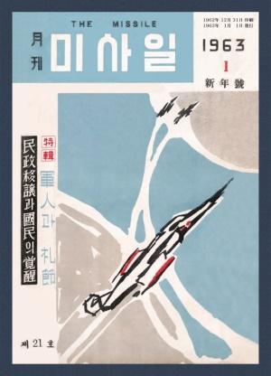 미사일 1963년 제21호 (재편집본)