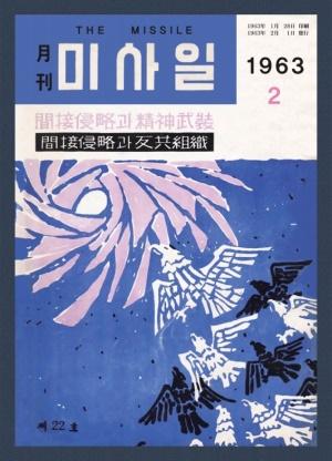 미사일 1963년 제22호 (재편집본)