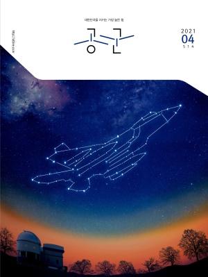 월간공군 2021년 4월호(514호)