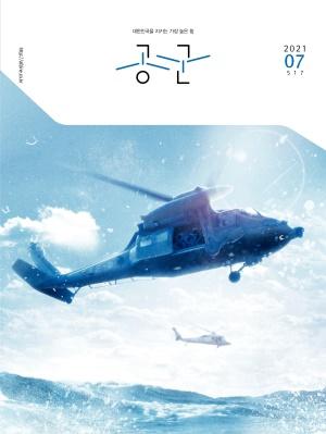 월간공군 2021년 7월호(517호)