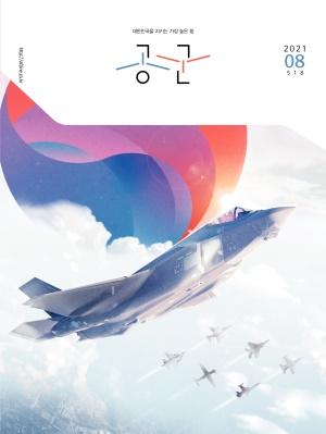 월간공군 2021년 8월호(518호)